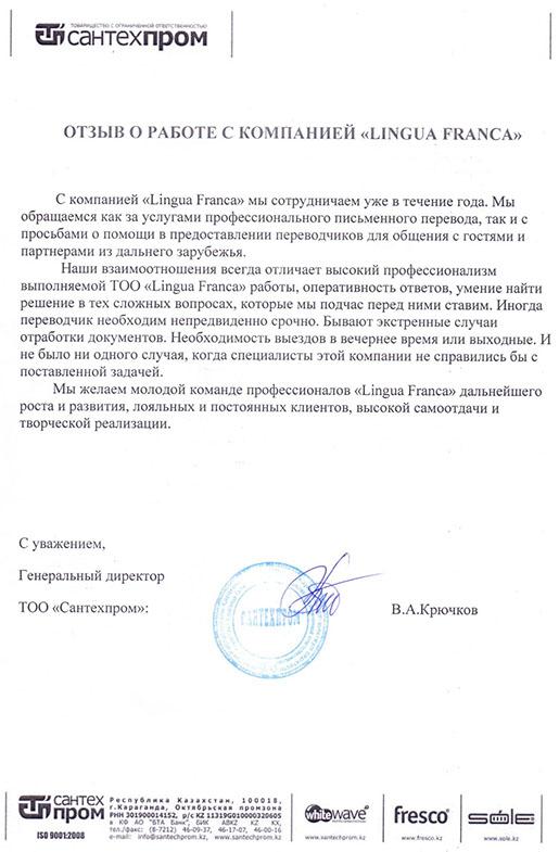 Отзыв Сантехпром